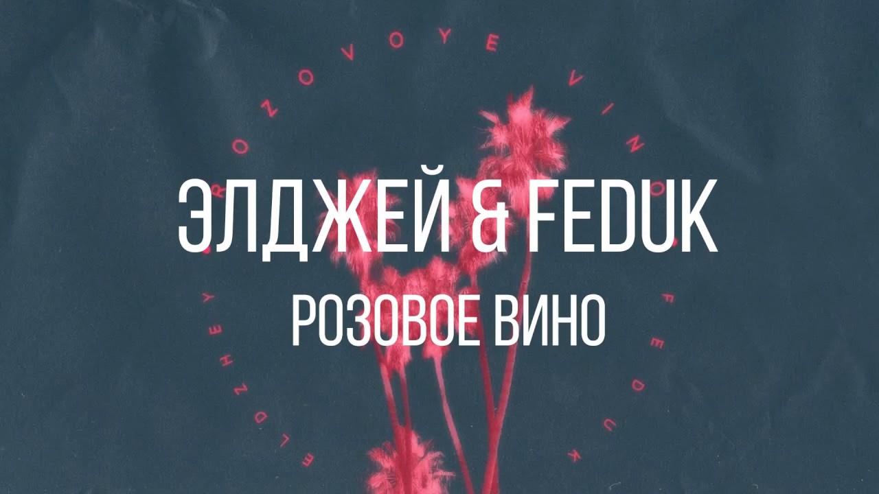 Элджей & Feduk — Розовое вино
