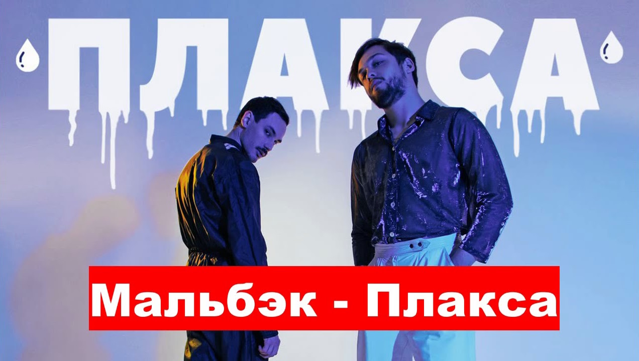 Текст песниМальбэк - Плакса