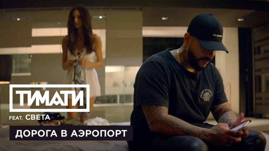 Тимати feat. Света - Дорога в аэропорт слова песни