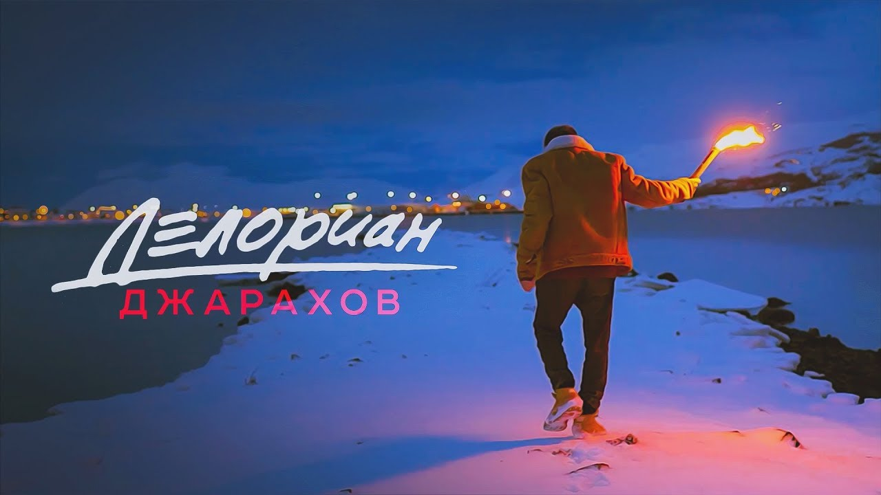 Текст песни Джарахов – Делориан