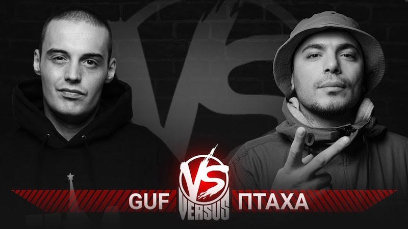 Versus Battle: Guf vs Птаха
