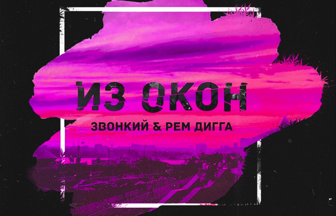 Звонкий & Рем Дигга — Из Окон