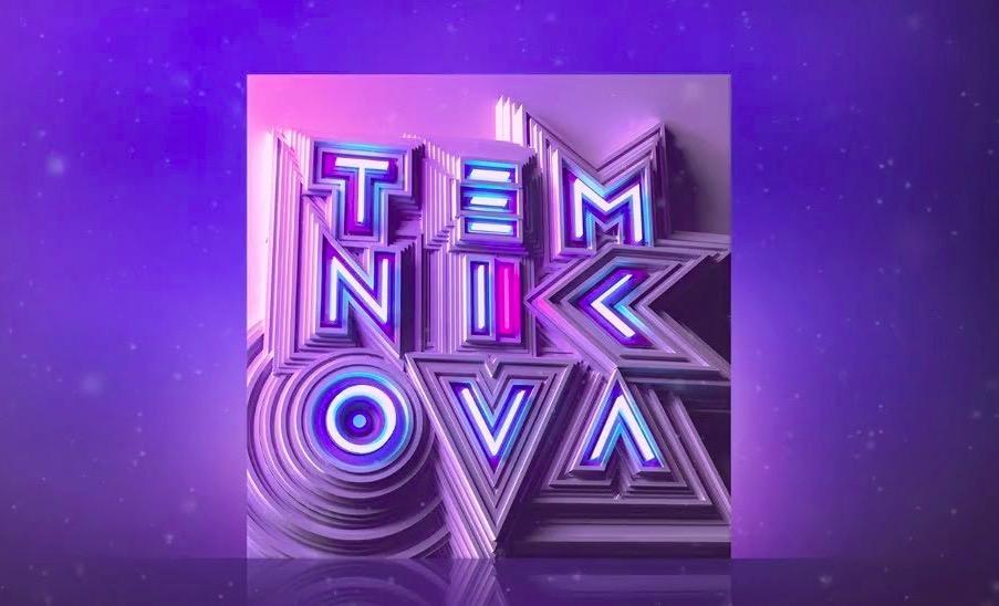 Елена Темникова — Фиолетовый снег