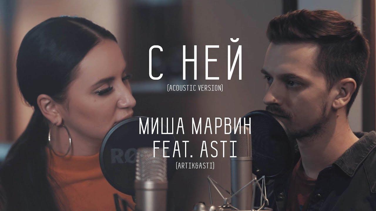 Миша Марвин & Asti — С ней