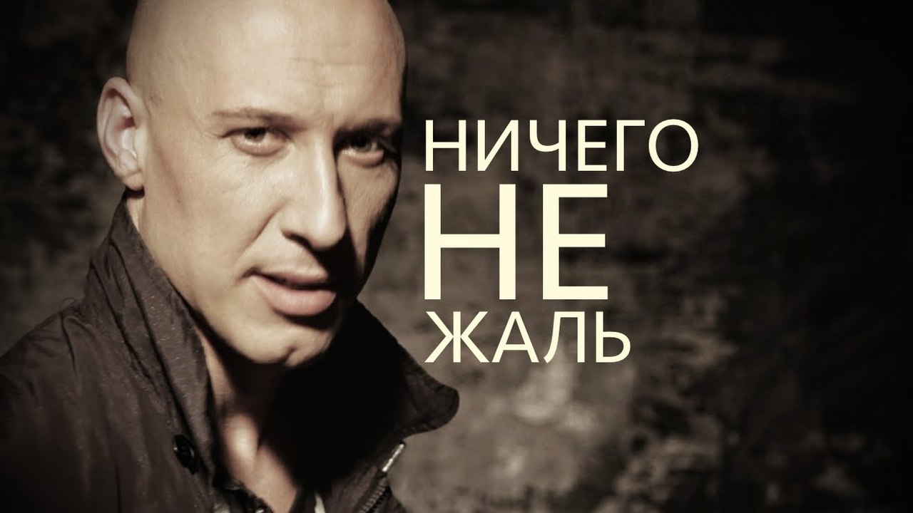 Денис Майданов — Ничего не жаль