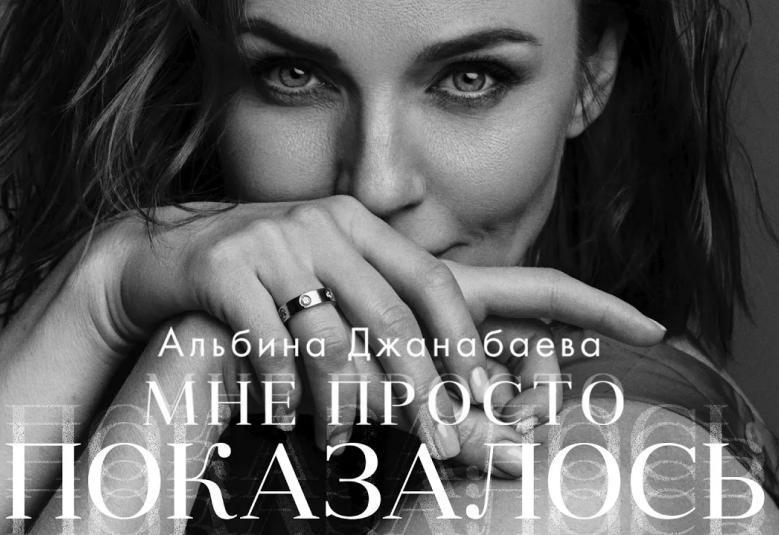 Альбина Джанабаева — Мне просто показалось