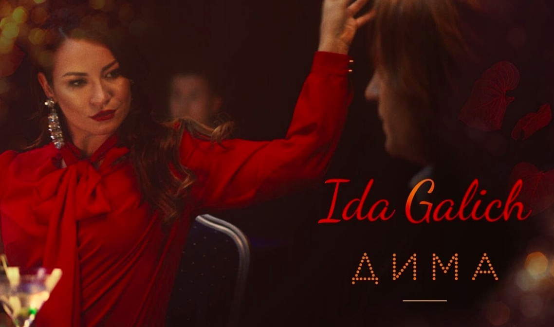 Ida Galich — Дима