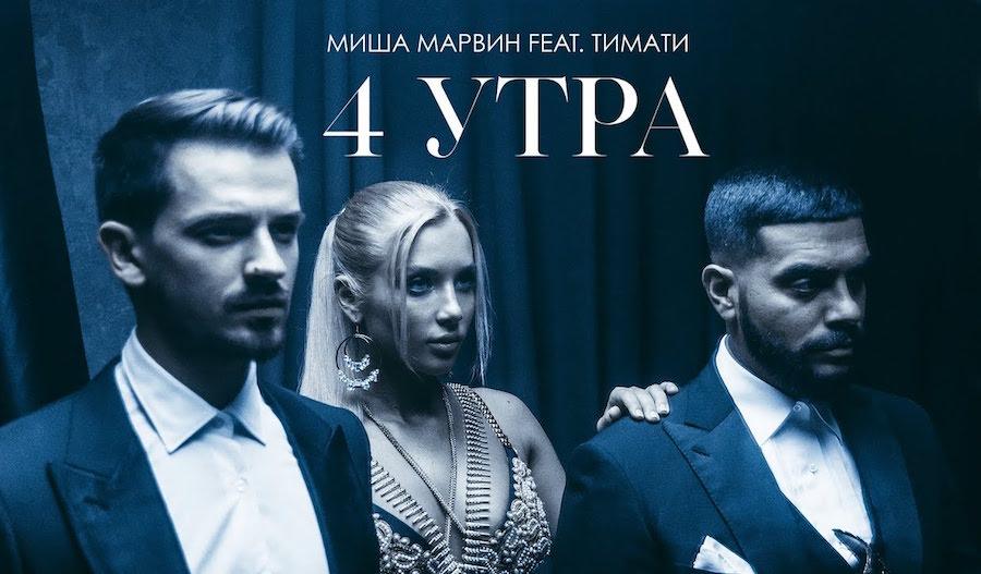 Миша Марвин и Тимати - 4 утра видео текст песни