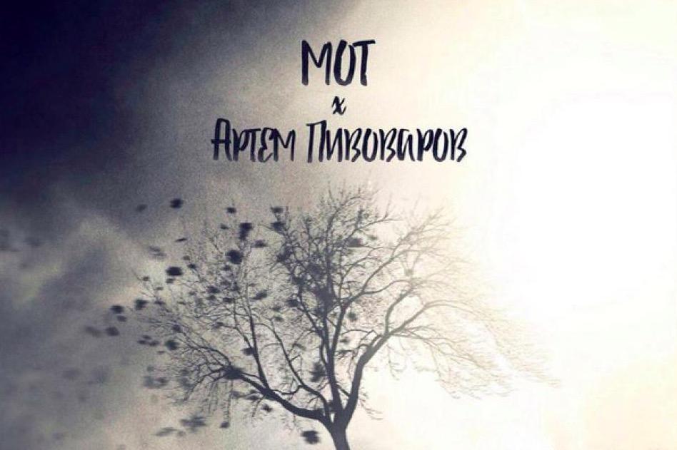 Мот ft Артем Пивоваров — Муссоны