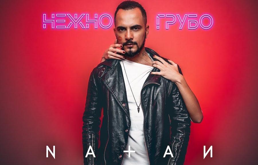 Natan — Нежно-грубо
