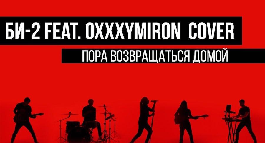 Би-2, Oxxxymiron — Пора возвращаться домой