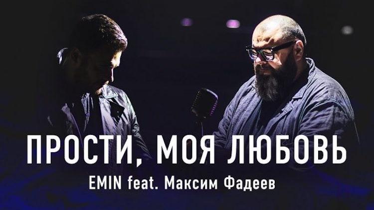Emin и Макс Фадеев — Прости, моя любовь