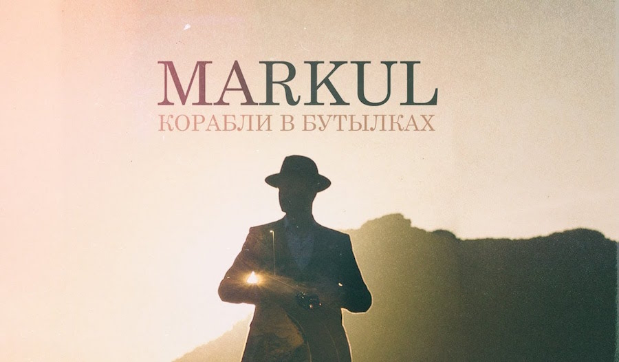 Markul — Корабли в бутылках