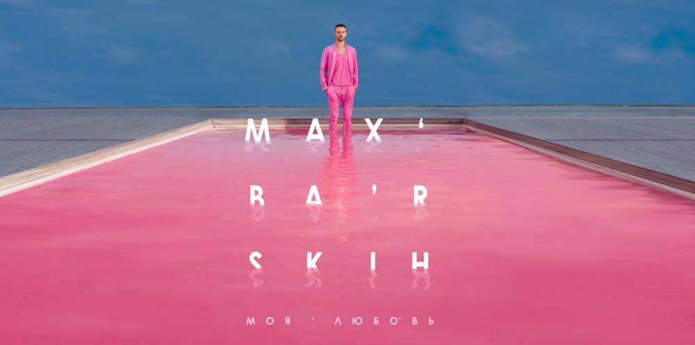 Макс Барских – Моя любовь