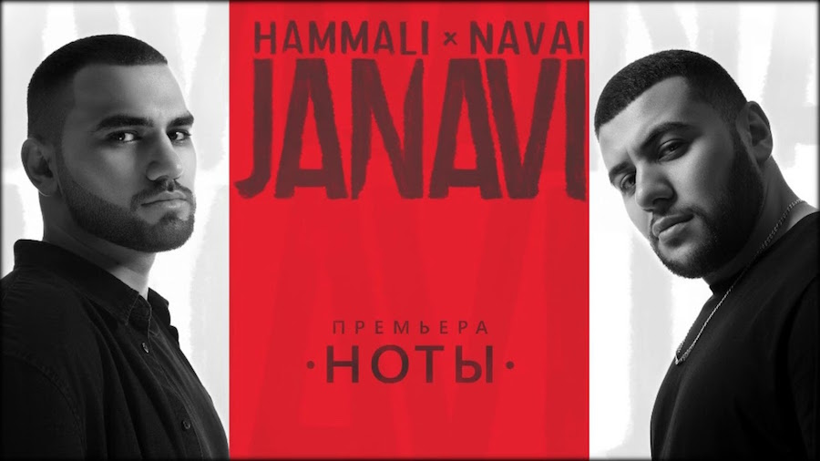 HammAli & Navai — Ноты