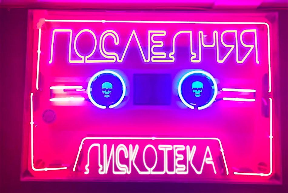 Монеточка - Последняя дискотека слова песни