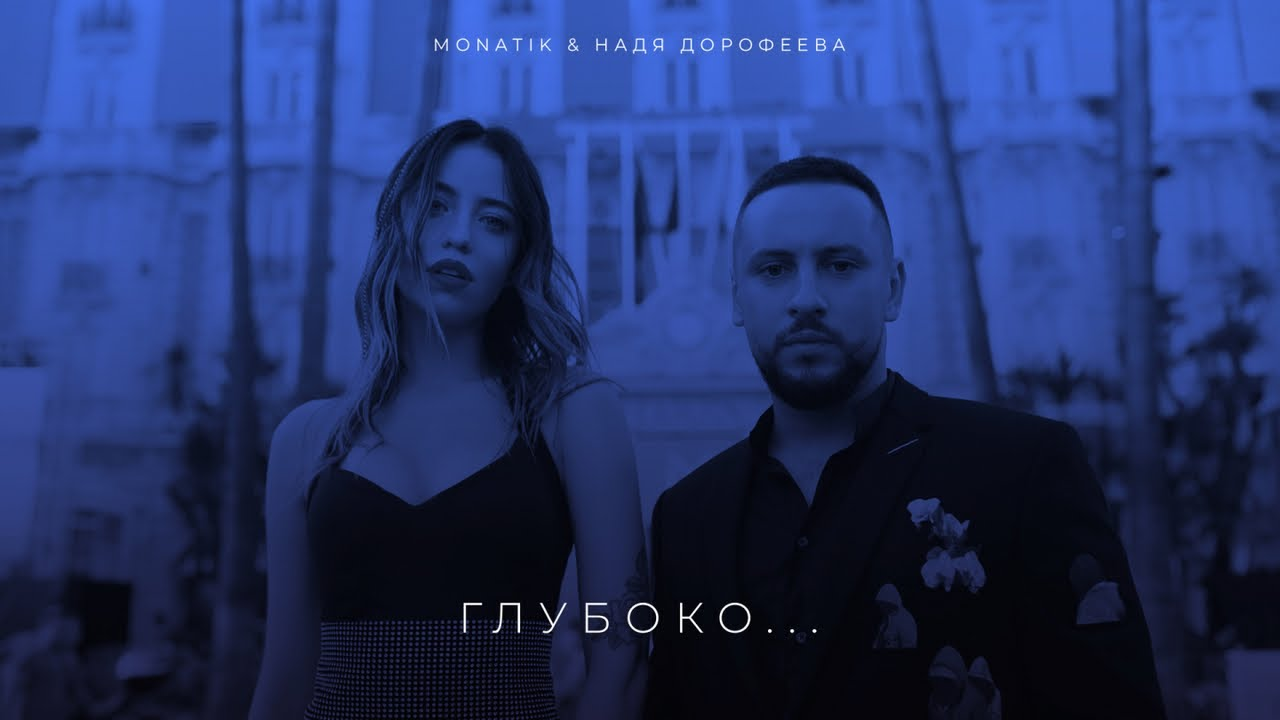 Monatik и Надя Дорофеева — Глубоко