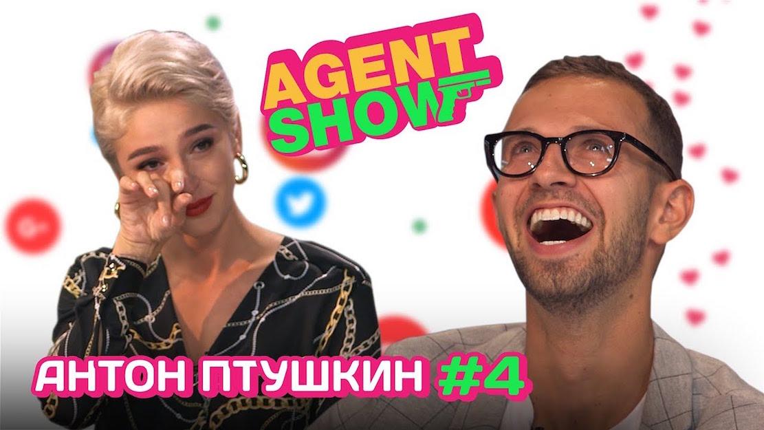 AGENTSHOW #4 Антон Птушкин