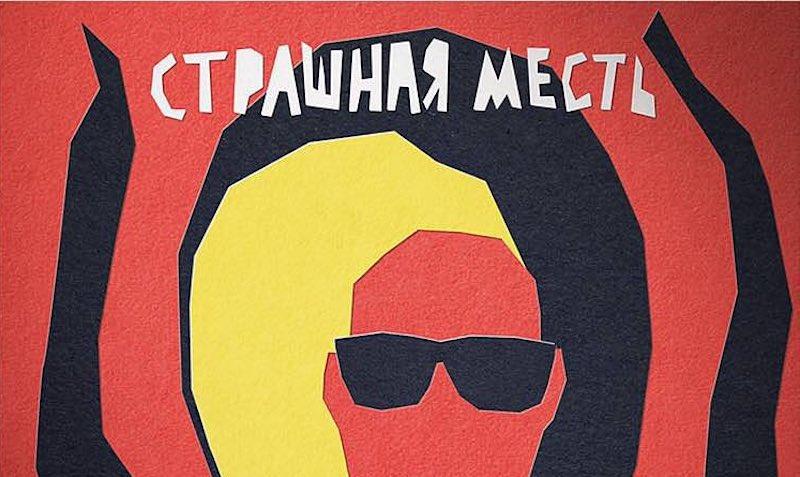 Сергей Шнуров — Страшная месть