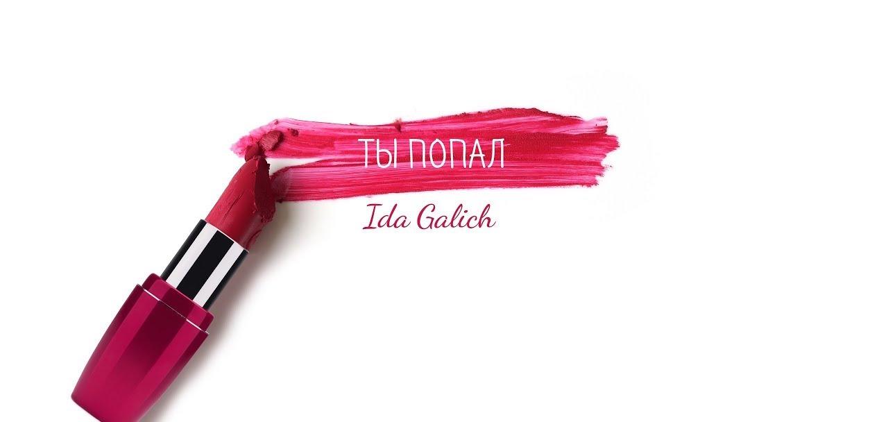 Ида Галич — Ты попал