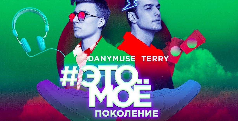 Terry & DanyMuse - #ЭТОМОЕ