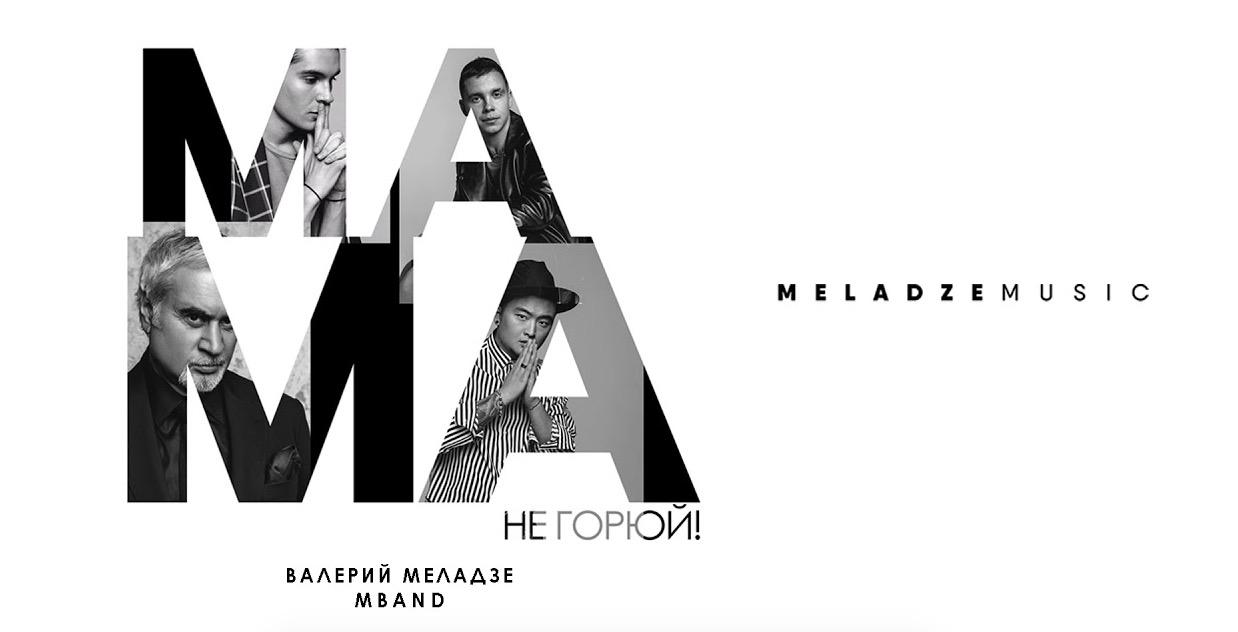 Валерий Меладзе & MBAND — Мама, не горюй!