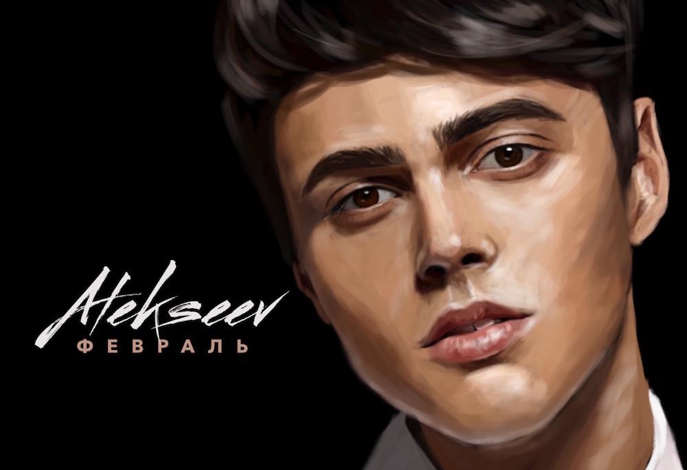 Alekseev - Февраль