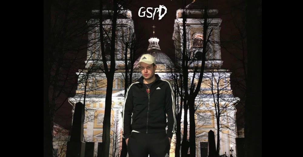 GSPD — Катя Кищук