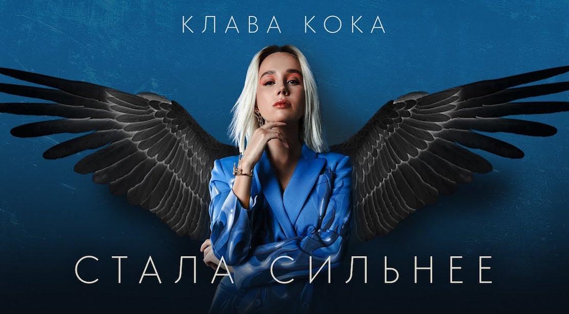 Клава Кока — Стала сильнее (OST Пацанки)