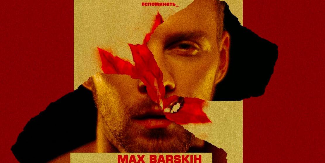 Макс Барских — Вспоминать