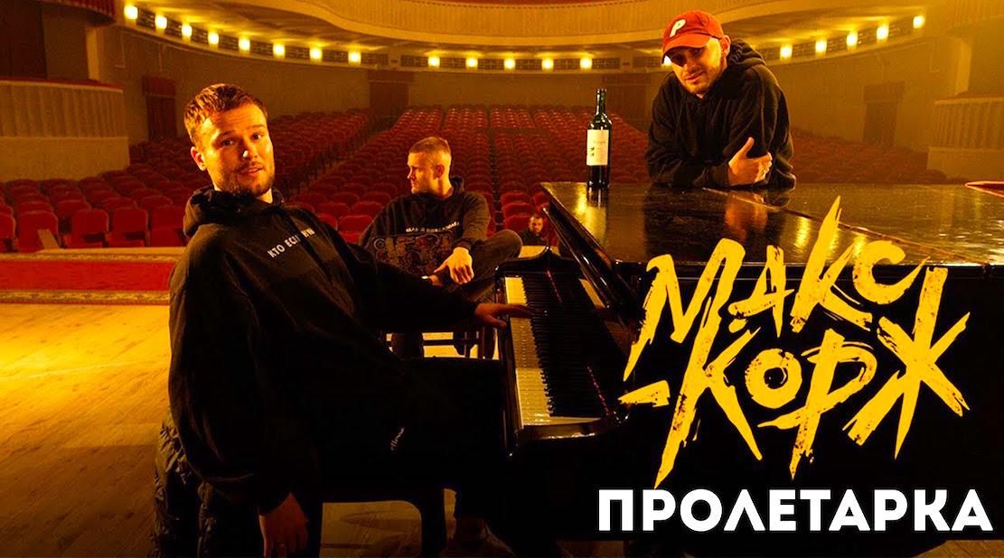 Максим Корж - Пролетарка