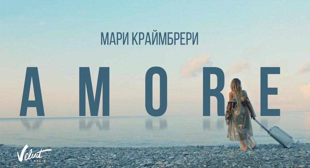 Мари Краймбрери — Amore