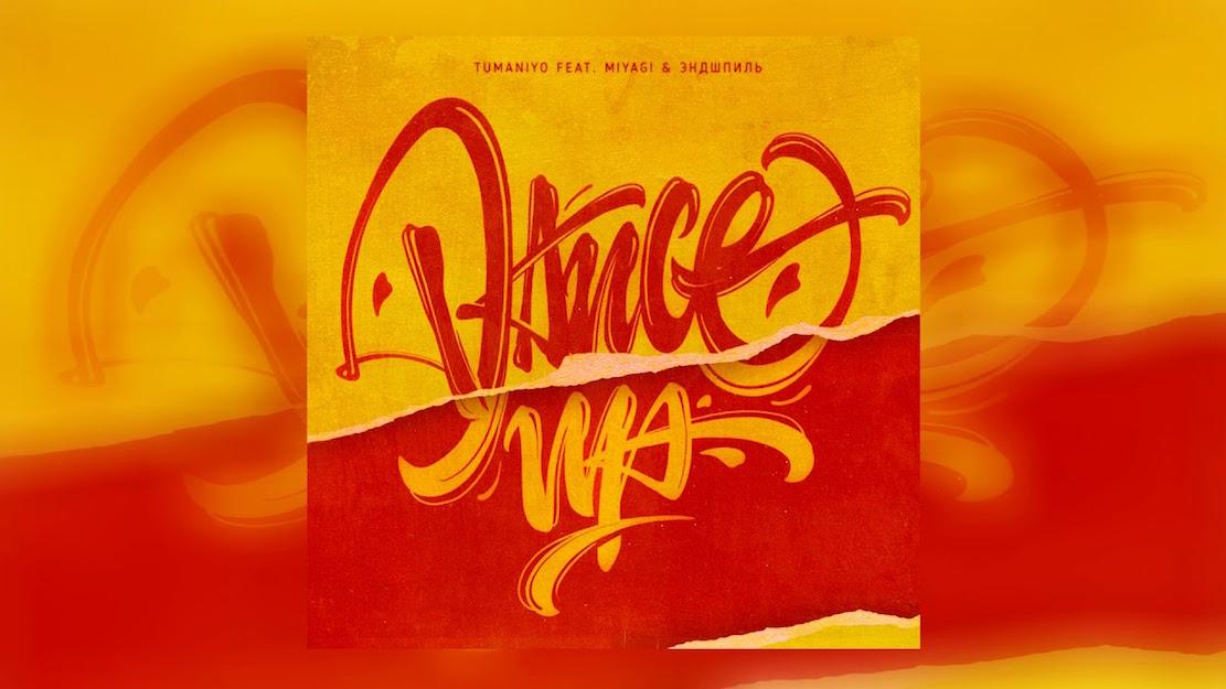 MiyaGi & Эндшпиль, TumaniYO — Dance Up
