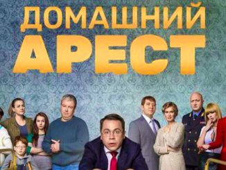 Семён Слепаков - Домашний арест
