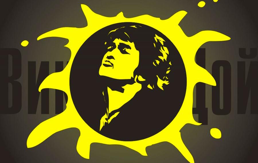 Виктор Цой — Звезда по имени Солнце