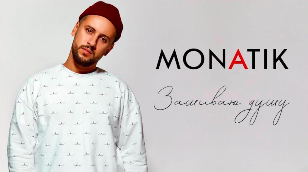 Monatik — Зашиваю душу