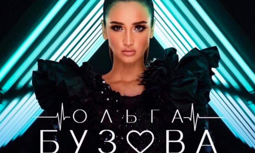 Ольга Бузова — АтоМы