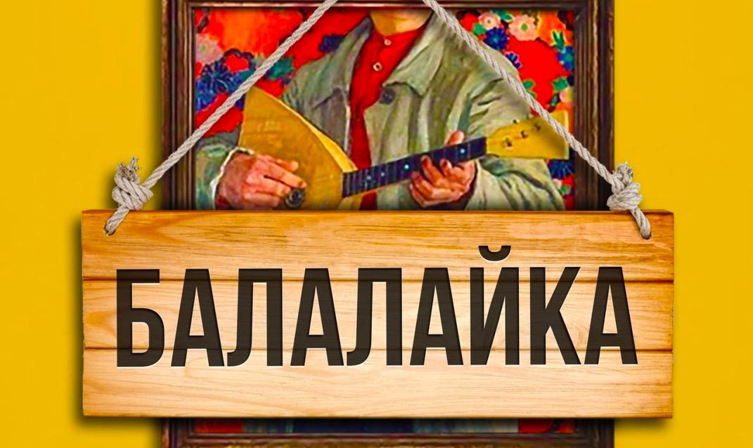ST и Ленинград — Балалайка