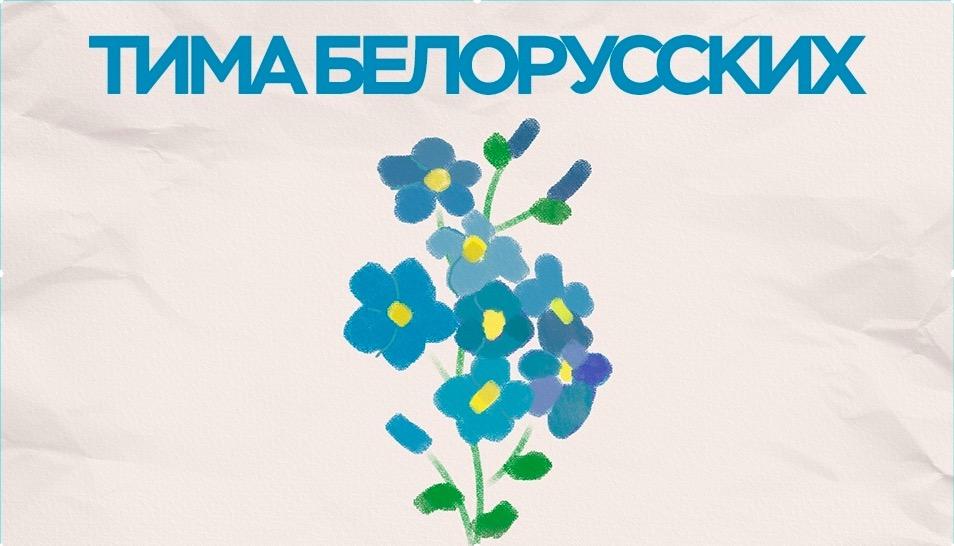 Тима Белорусских — Незабудка