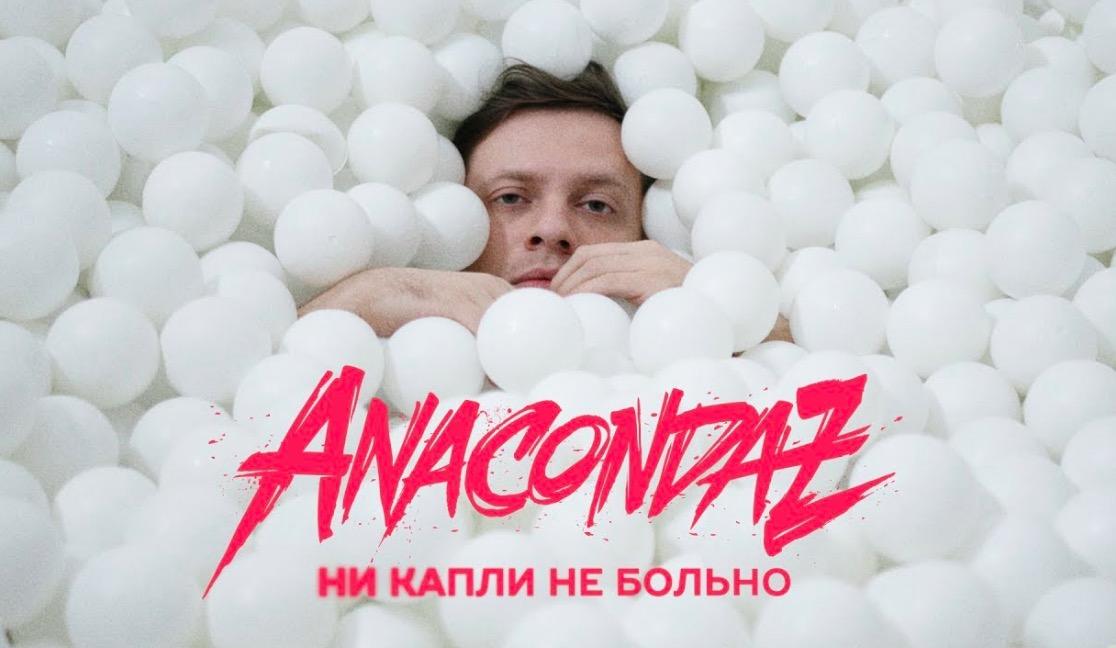Anacondaz — Ни капли не больно