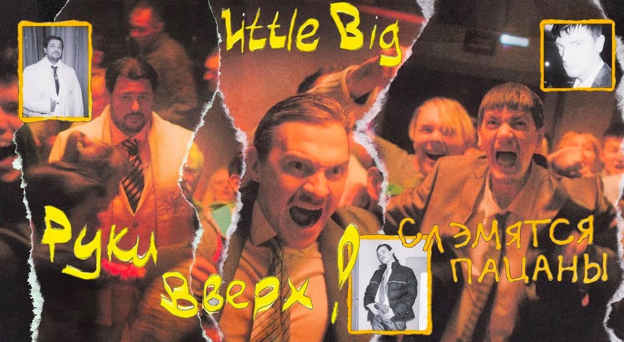 Little Big и Руки Вверх – Слэмятся пацаны