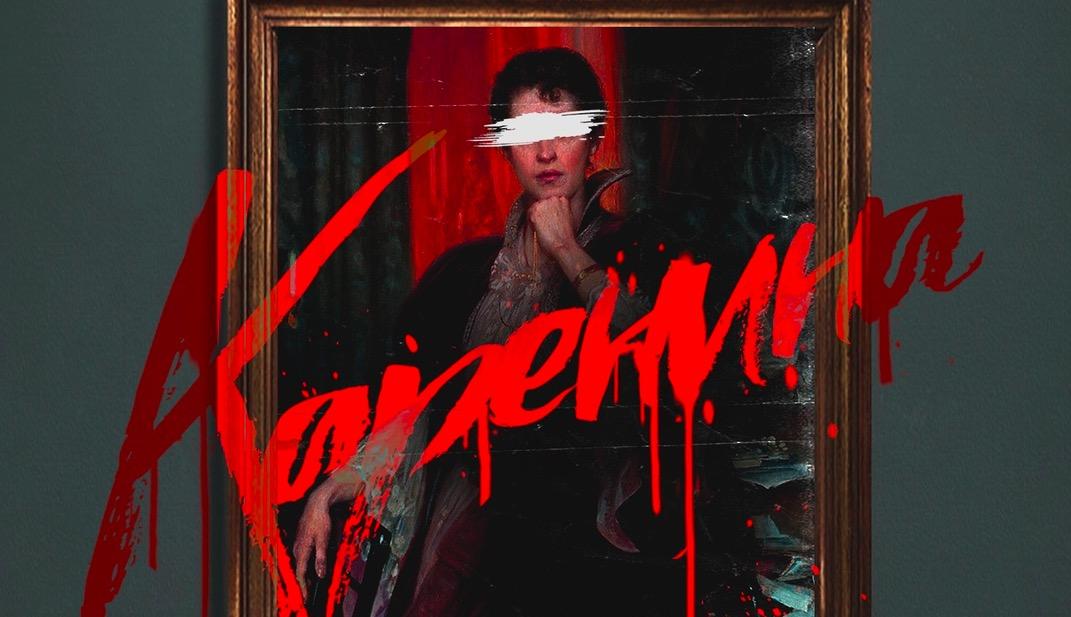 ST – Каренина