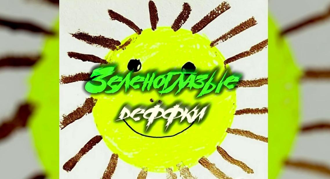 Morgenshtern — Зеленоглазые деффки!
