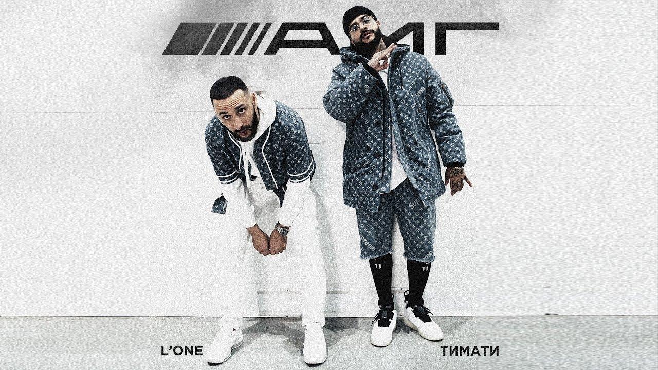 Тимати ft. L'One – АМГ