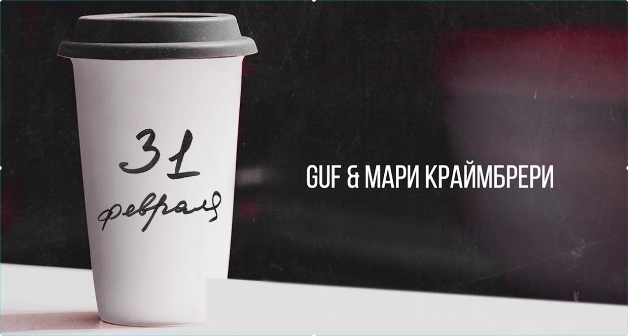 Гуф и Мари Краймбрери — 31 февраля