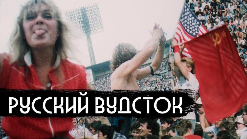 вДудь: Русский Вудсток — первый рок-фест в СССР
