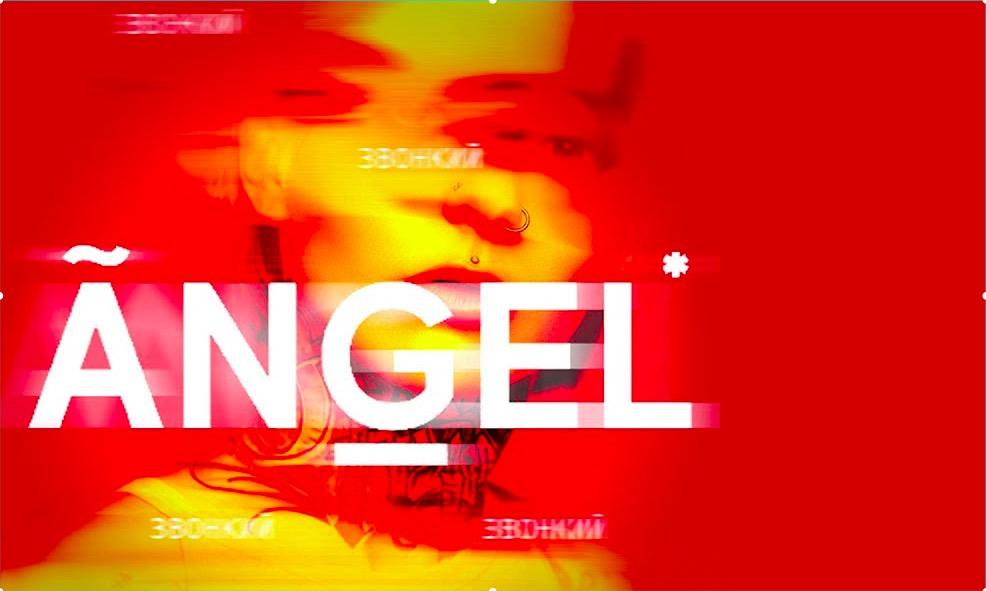 Звонкий — Angel