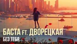 Баста ft. Дворецкая - Без тебя текст