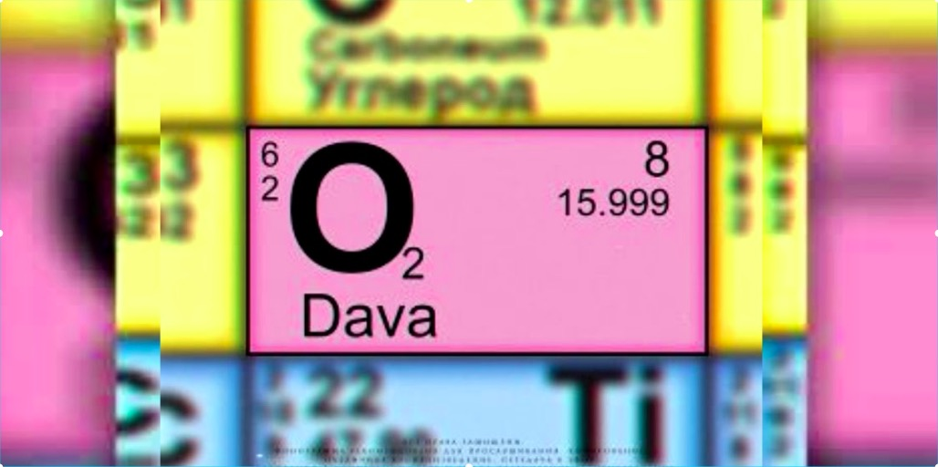 Dava — Кислород