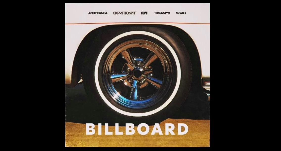 Andy Panda & Скриптонит & 104 & TumaniYO & MiyaGi — Billboard